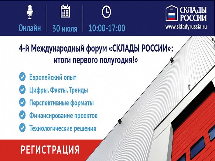 4-й Международный онлайн-форум «СКЛАДЫ РОССИИ» пройдет 30июля